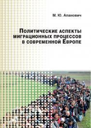 Политические аспекты миграционных процессов в современной Европе ISBN 978-5-7567-0979-7
