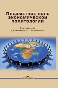 Предметное поле экономической политологии ISBN 978-5-7567-0984-1