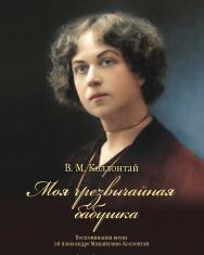 Моя чрезвычайная бабушка. Воспоминания внука об Александре Михайловне Коллонтай ISBN 978-5-7567-0989-6