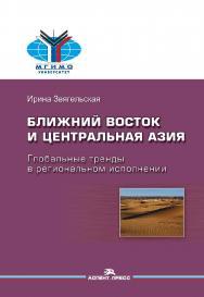 Ближний Восток и Центральная Азия: Глобальные тренды в региональном исполнении ISBN 978-5-7567-0990-2