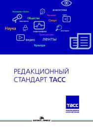 Редакционный стандарт ТАСС: учеб. пособие для студентов вузов ISBN 978-5-7567-0994-0
