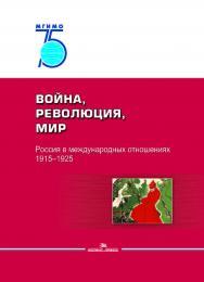 Война, революция, мир. Россия в международных отношениях. 1915—1925: Коллективная монография ISBN 978-5-7567-0997-1