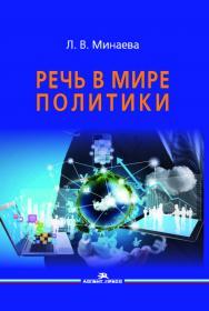 Речь в мире политики: Монография ISBN 978-5-7567-0998-8
