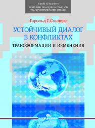 Устойчивый диалог в конфликтах: Трансформации и изменения ISBN 978-5-7567-0999-5