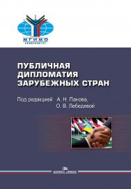Публичная дипломатия зарубежных стран ISBN 978-5-7567-1001-4
