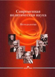 Современная политическая наука: Методология: Научное издание. — 2-е изд., испр. и доп. ISBN 978-5-7567-1008-3