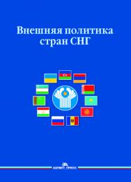 Внешняя политика стран СНГ: Учеб. пособие для студентов вузов ISBN 978-5-7567-1009-0