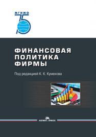 Финансовая политика фирмы: Учеб. пособие ISBN 978-5-7567-1015-1