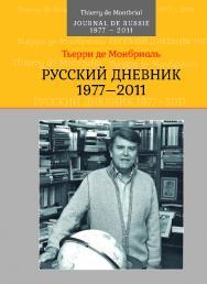 Русский дневник: 1977-2011 ISBN 978-5-7567-1027-4