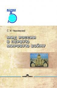 МИД России в Первую мировую войну ISBN 978-5-7567-1041-0