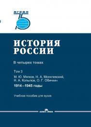 История России: В четырех томах. Том 3: 1914—1945 годы: Учебное пособие для вузов ISBN 978-5-7567-1054-0