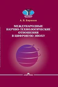 Международные научно-технологические отношения в цифровую эпоху ISBN 978-5-7567-1082-3