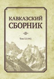 Кавказский сборник: Т. 12 (44) ISBN 978-5-7567-1088-5