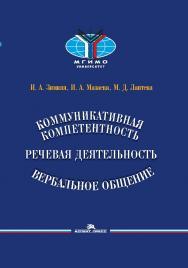 Коммуникативная компетентность, речевая деятельность, вербальное общение ISBN 978-5-7567-1093-9