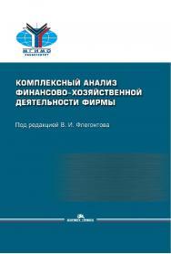 Комплексный анализ финансово-хозяйственной деятельности фирмы: Учебное пособие ISBN 978-5-7567-1095-3