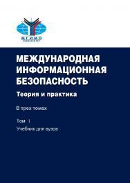 Международная информационная безопасность: Теория и практика: В трех томах. Том 1: Учебник для вузов.— 2-е изд., доп. ISBN 978-5-7567-1098-4