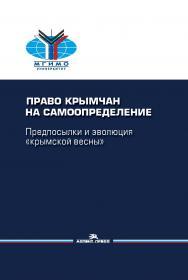 Право крымчан на самоопределение: предпосылки и эволюция «крымской весны»: Научное издание ISBN 978-5-7567-1108-0