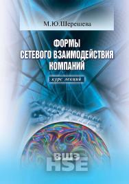 Формы сетевого взаимодействия компаний. Курс лекций ISBN 978-5-7598-0721-6