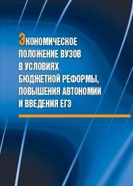 Экономическое положение вузов в условиях бюджетной реформы, повышения автономии и введения ЕГЭ ISBN 978-5-7598-0768-1