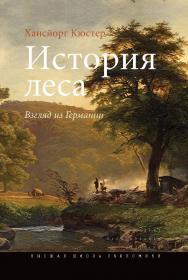 История леса. Взгляд из Германии ISBN 978-5-7598-0962-3