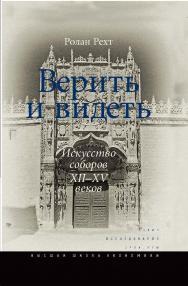 Верить и видеть. Искусство соборов XII-XV веков ISBN 978-5-7598-1007-0
