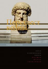 Перехлест волны. Политическая логика Платона и постницшеанское преодоление платонизма ISBN 978-5-7598-1078-0