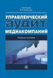 Управленческий аудит медиакомпаний ISBN 978-5-7598-1089-6