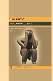 Что такое антропология? ISBN 978-5-7598-1096-4