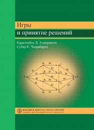 Игры и принятие решений ISBN 978-5-7598-1097-1
