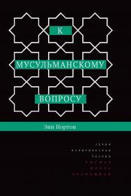 К мусульманскому вопросу ISBN 978-5-7598-1200-5