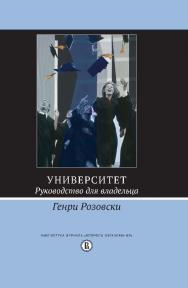 Университет. Руководство для владельца ISBN 978-5-7598-1221-0
