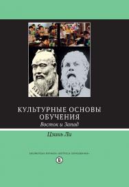 Культурные основы обучения: Восток и Запад ISBN 978-5-7598-1223-4
