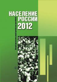 Население России 2012 : двадцатый ежегодный демографический доклад ISBN 978-5-7598-1233-3