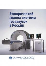 Эмпирический анализ системы госзакупок в России ISBN 978-5-7598-1260-9