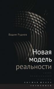Новая модель реальности ISBN 978-5-7598-1288-3
