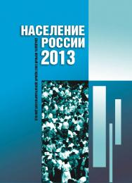 Население России 2013 : двадцать первый ежегодный демографический доклад ISBN 978-5-7598-1290-6