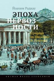 Эпоха нервозности. Германия от Бисмарка до Гитлера ISBN 978-5-7598-1321-7