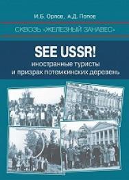 Сквозь «железный занавес». Sее USSR!: иностранные туристы и призрак потемкинских деревень ISBN 978-5-7598-1395-8