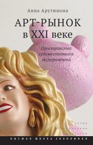 Арт-рынок в XXI веке: пространство художественного эксперимента — 3-е изд. (эл.). ISBN i_978-5-7598-1497-9
