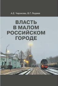 Власть в малом российском городе ISBN 978-5-7598-1579-2