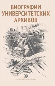 Биографии университетских архивов ISBN 978-5-7598-1587-7