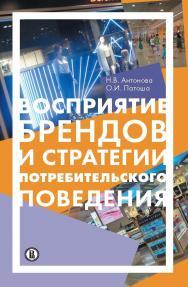 Восприятие брендов и стратегии потребительского поведения ISBN 978-5-7598-1588-4