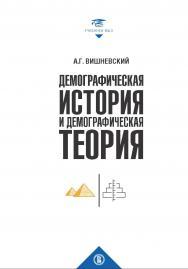 Демографическая история и демографическая теория ISBN 978-5-7598-1706-2