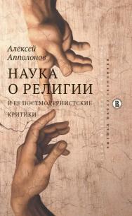 Наука о религии и ее постмодернистские критики ISBN 978-5-7598-1736-9