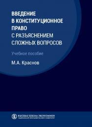 Введение в конституционное право с разъяснением сложных вопросов ISBN 978-5-7598-1766-6