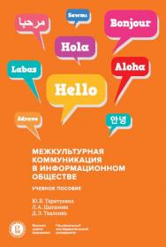 Межкультурная коммуникация в информационном обществе ISBN 978-5-7598-1783-3