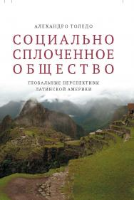 Социально сплоченное общество. Глобальные перспективы Латинской Америки ISBN 978-5-7598-1794-9