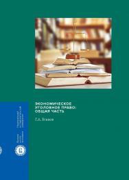 Экономическое уголовное право: Общая часть ISBN 978-5-7598-1799-4