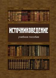 Источниковедение ISBN 978-5-7598-1900-4