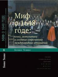 Миф о 1648 годе: класс, геополитика и создание современных международных отношений ISBN 978-5-7598-1919-6